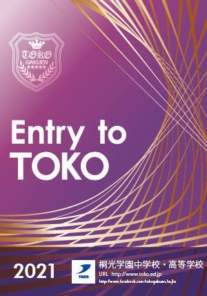 Entry2021.jpg